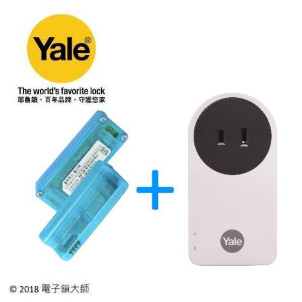 Yale 遠端模組Bt+bridge(公司貨)
