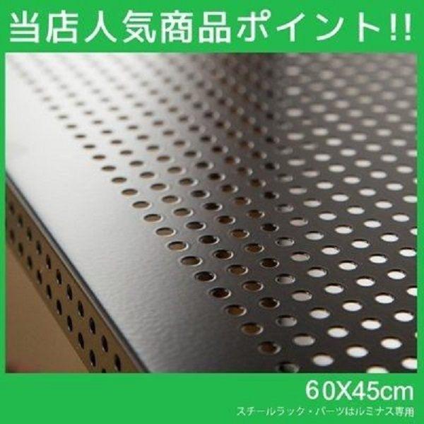 層架  網片 沖孔平面網片60X45 兩色  MIT 製 完美主義~J0117 ~