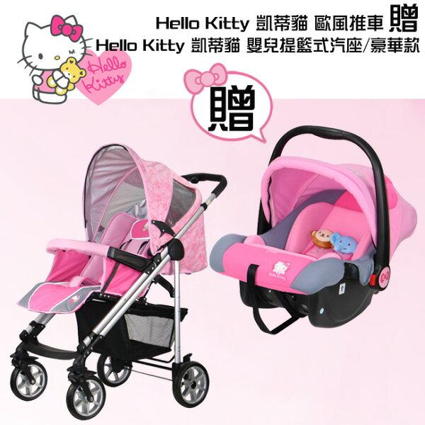 【奇買親子購物網】HelloKitty凱蒂貓歐風推車贈HelloKitty凱蒂貓嬰兒提籃式汽座豪華款