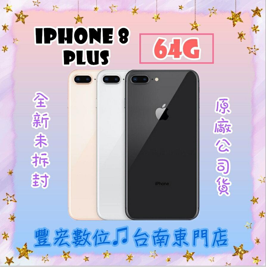現貨新機 IPhone 8 Plus 64G 5.5吋 全新未拆 台灣公司貨 原廠保固一年 I8+ 非整新機 【雄華國際】