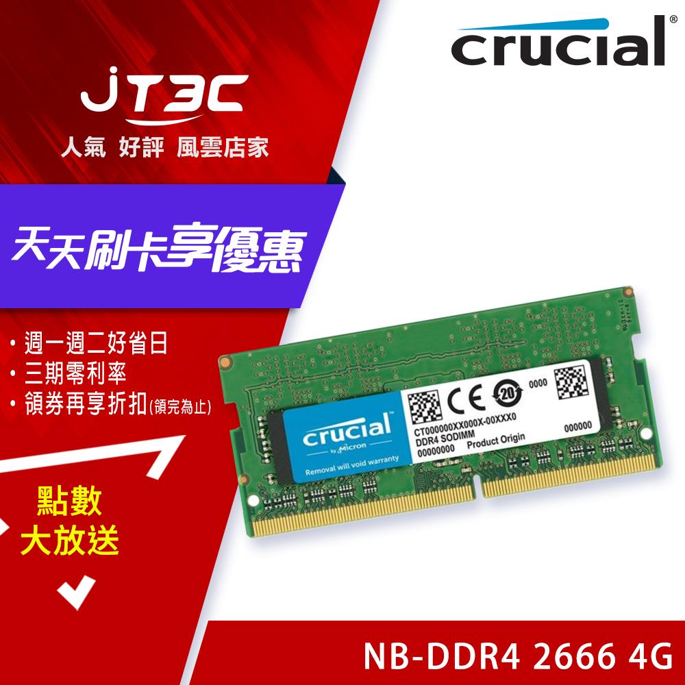 美光 Micron Crucial NB-DDR4 2666 4G 筆記型記憶體(原生顆粒)(0649528787286)