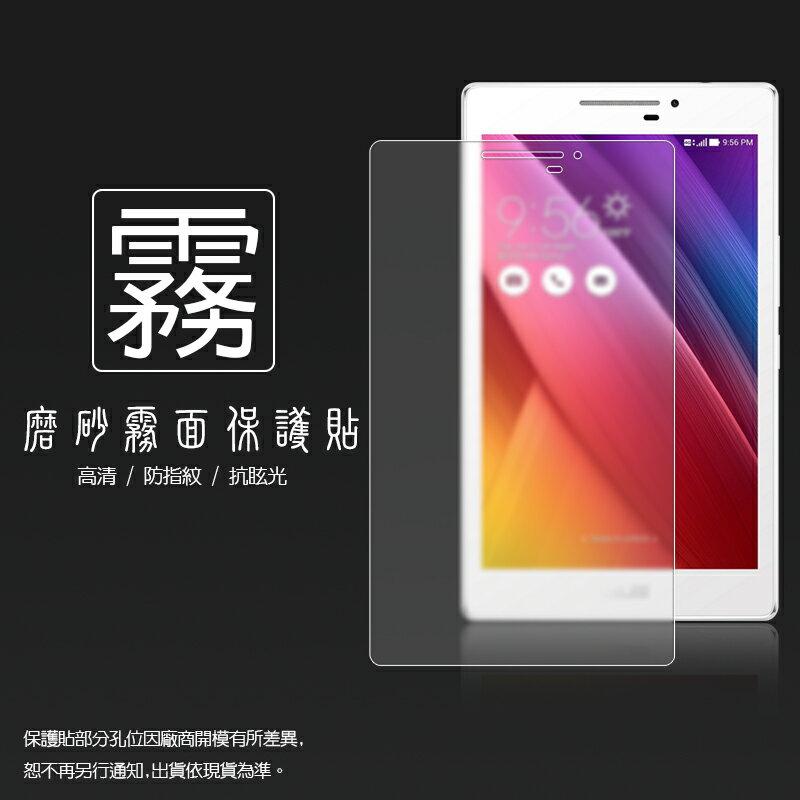 霧面螢幕保護貼 ASUS ZenPad 7.0 Z370KL P01W/Z370CG P01V 平板保護貼