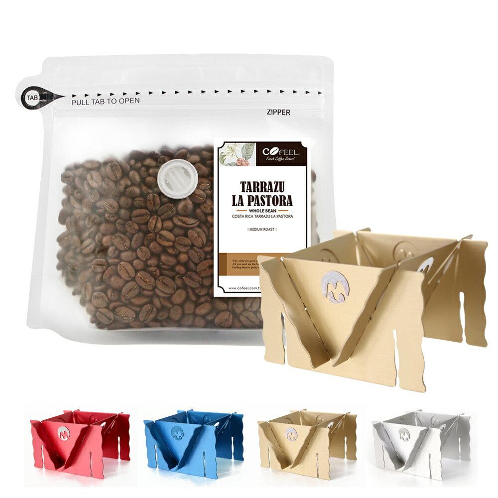 CoFeel 凱飛鮮烘豆咖啡豆半磅+魔法瓶專利收納濾泡耳掛式兩用咖啡架