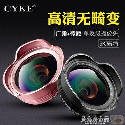 手機微鏡頭 iPhone6/6s/7蘋果手機殼微鏡頭魚眼廣角外置攝像頭秒變單反高清 JD【美物居家館】