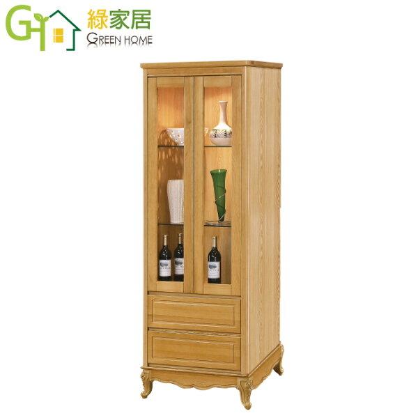 【綠家居】瑪利特典雅2.2尺實木展示櫃收納櫃