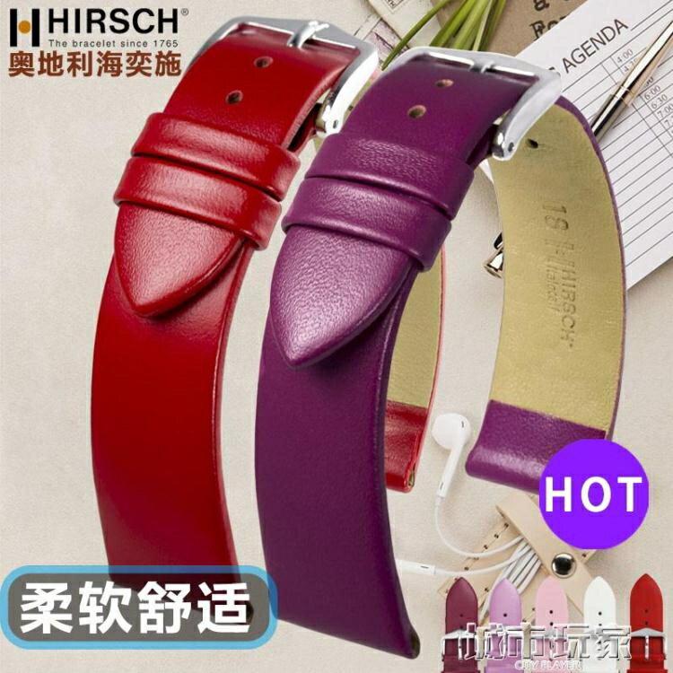【快速出貨】錶帶海奕施手錶帶紫玫瑰白紅色大小尺寸皮錶帶121416mm1820mm 凯斯盾數位3C 交換禮物 送禮