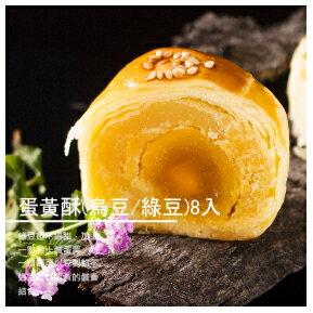 【多喜素餅麵包蛋糕坊】蛋黃酥(烏豆/綠豆/綜合)8入
