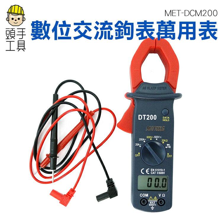 《頭 具》小型 交流鉤表萬用表 自動量程 二極體通斷 頻率 電阻電壓 MET-DCM200