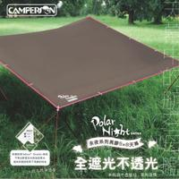 《愛露愛玩》【Camperson】永夜系列黑膠5x8天幕-愛露愛玩露營用品專賣店-運動休閒推薦