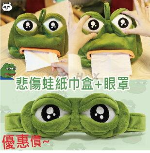 現貨!!悲傷蛙紙巾盒旅行青蛙青蛙面紙盒Pepe3D眼睛面具旅行睡眠休息遮光罩QQ表情眼罩玩偶交換禮物
