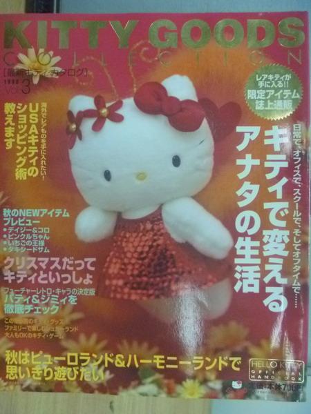 【書寶二手書T8/嗜好_ZIO】Kitty Goods_第3期_生活等_日文