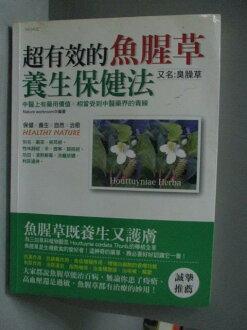 【書寶二手書T1/養生_ZEK】超有效的魚腥草養生保健法_Nature workroom