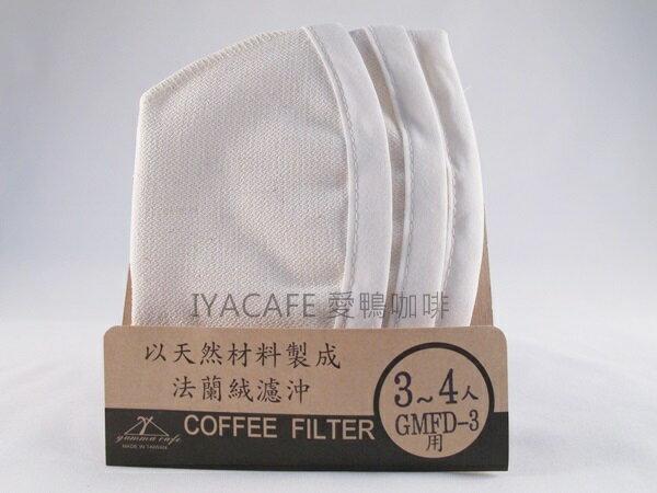 《愛鴨咖啡》法蘭絨 濾布 2-4人份 3片/包 適用 HARIO DPW-3濾泡壺
