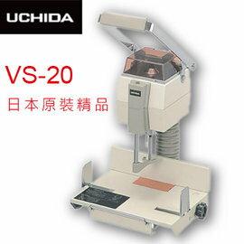 UCHIDA 日本原裝進口電動打孔機(手壓式) VS-20 / 台