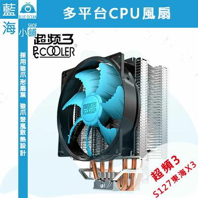 PCCOOLER 超頻三 S127東海X3 多平台CPU風扇 Intel LGA775/1151/AMD AM2/AM3/FM1/FM2