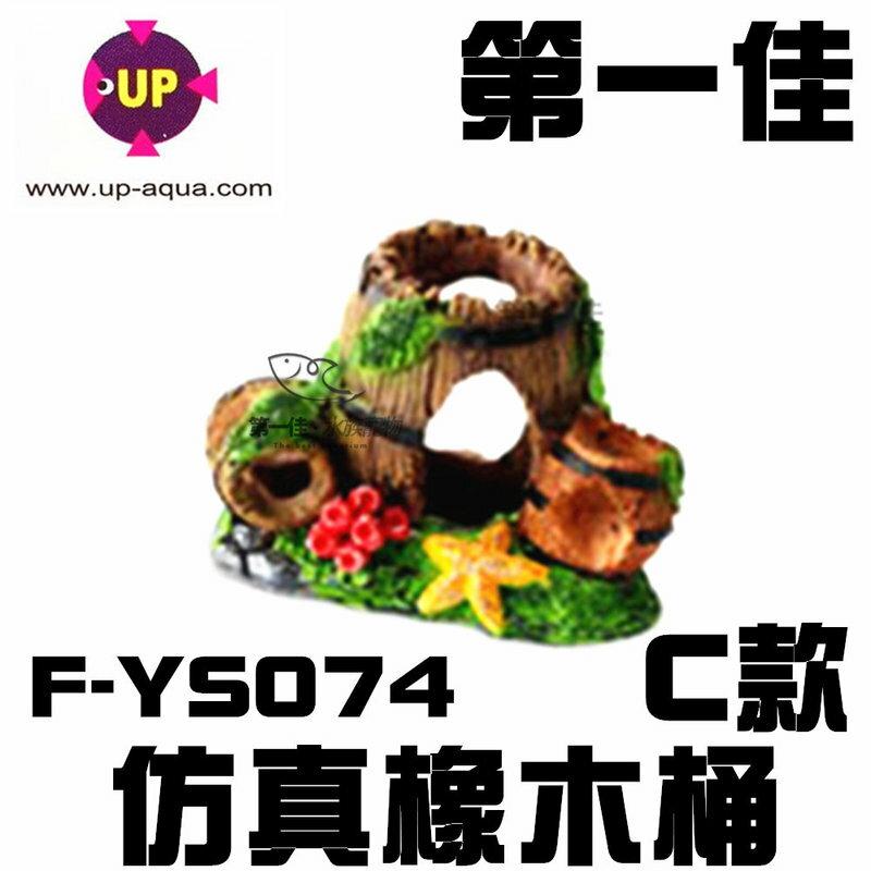 [第一佳 水族寵物] 台灣UP雅柏 仿真橡木桶-C 超逼真造景裝飾 共4款 F-YS074
