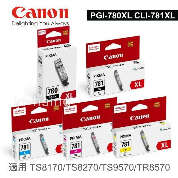 【2黑3彩組合】Canon 原廠墨水匣 PGI-780XL BK + CLI-781XL BK/C/M/Y 適用 TS8170/TS8270/TS9570/TR8570