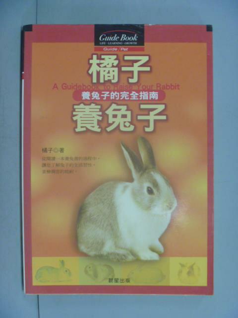 【書寶 書T1/寵物_LEO】橘子養兔子_橘子
