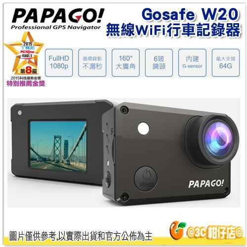 送16G PAPAGO Gosafe W20 無線 WiFi 智能 行車記錄器 廣角160度 獨創雙向車架 內建G-sensor碰撞錄影