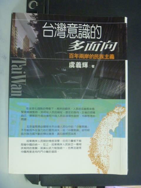 【書寶二手書T9/政治_OFN】台灣意識的多面向:百年兩岸的民族主義_原價370_虞義輝