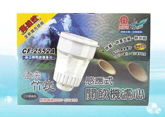 晶工牌原廠新款高濾效型飲水機濾心/感應式濾心CF-2552A (2支裝)