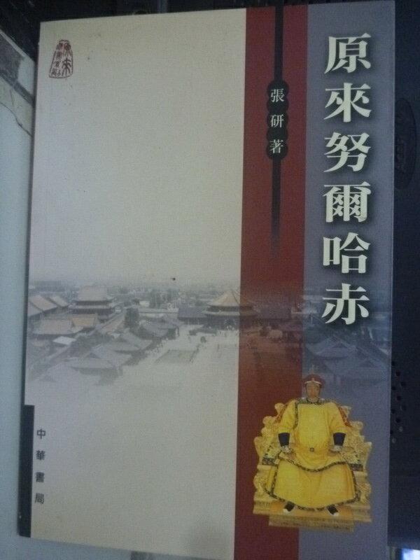 【書寶二手書T4/歷史_HBU】原來努爾哈赤_張妍