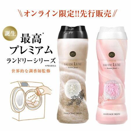 日本 Lenor Eau de Luxe 洗衣芳香顆粒 520ml 柔軟劑 洗衣香豆 衣物柔軟顆粒 芳香豆 香香豆 寶僑 P&G【B062871】