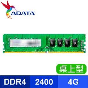 ADATA 威剛 DDR4 2400 4G 桌上型記憶體