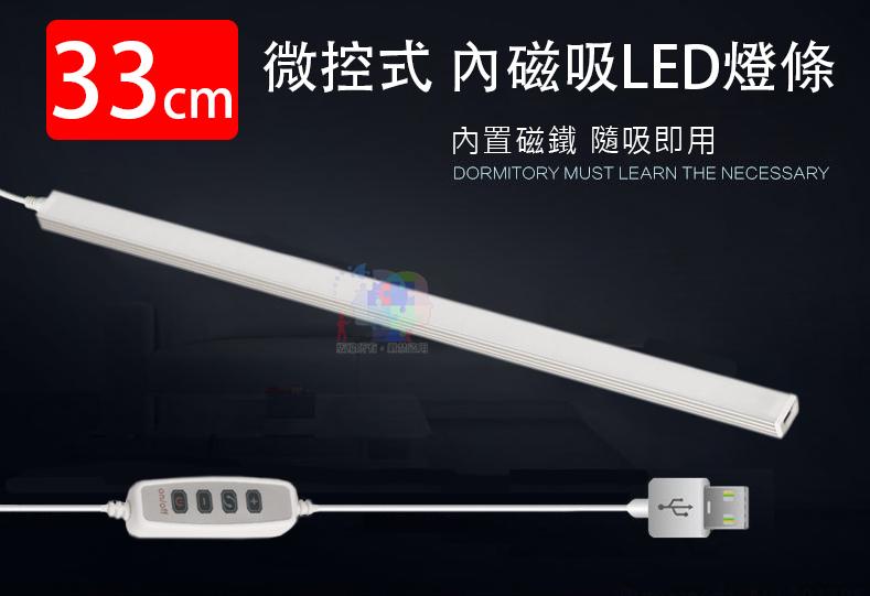 【開學季】USB 微控式 3光 內磁吸LED燈條 33cm(48燈) 書桌燈 檯燈 LET-2835M-33LYW (