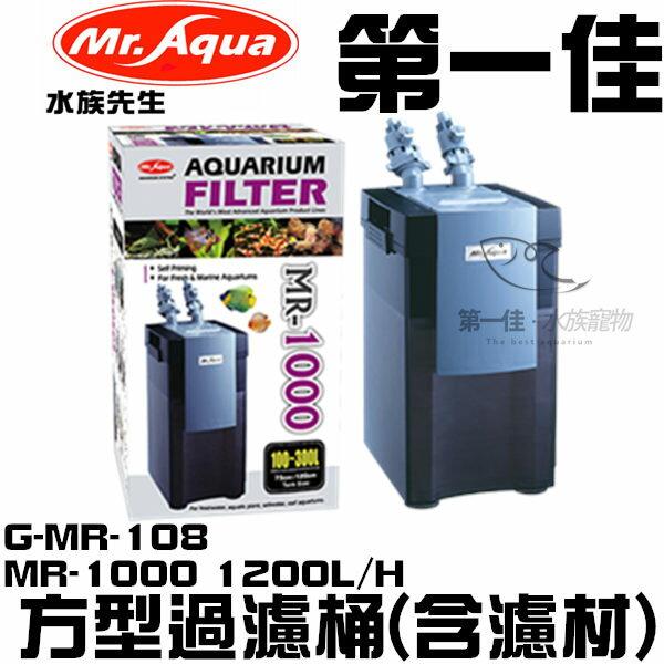 [第一佳水族寵物]台灣MR.AQUA水族先生【G-MR-108方形過濾桶MR-10001200LH】兩年保固免運