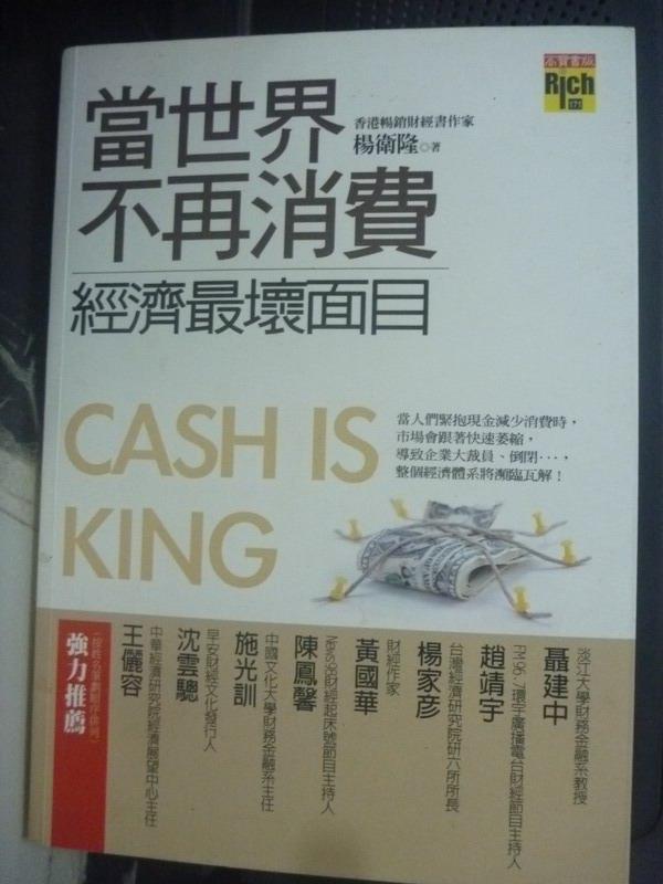 【書寶二手書T2/財經企管_JBL】當世界不再消費:經濟最壞面目_楊衛隆