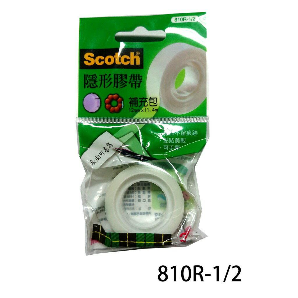 【角落文房】3M Scotch 隱形膠帶補充包 810R 1/2 透明袋 12mm x 11.4 m