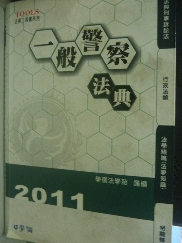 【書寶二手書T2/進修考試_HRV】2011法律工具書系列-一般警察法典_學儒法學院