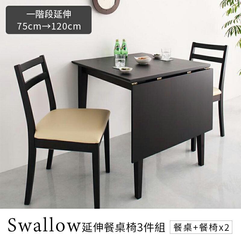 【日本林製作所】Swallow 延伸餐桌椅3件組(W75/120cm餐桌+餐椅x2)