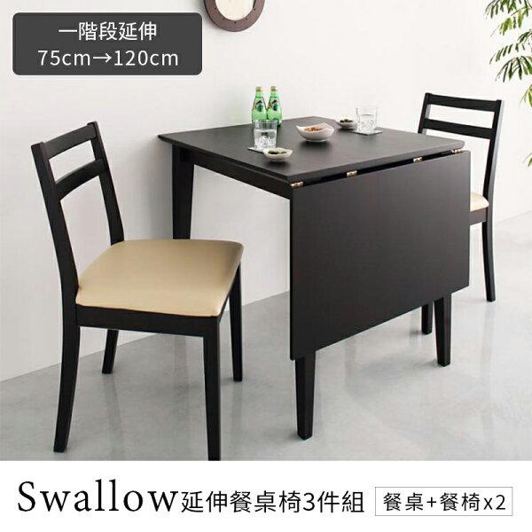 林製作所 株式會社:【日本林製作所】Swallow延伸餐桌椅3件組(W75120cm餐桌+餐椅x2)