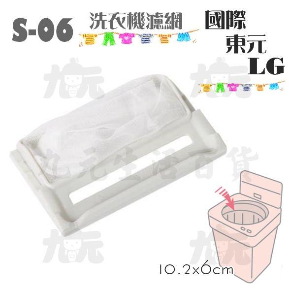 【九元生活百貨】S-06 洗衣機濾網/國際.東元.LG 棉絮袋 洗衣機濾袋