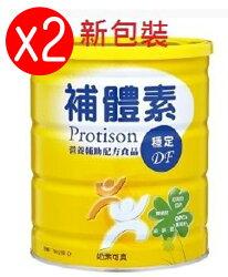 補體素 穩定配方(糖尿病適用) 900g*2罐【德芳保健藥妝】