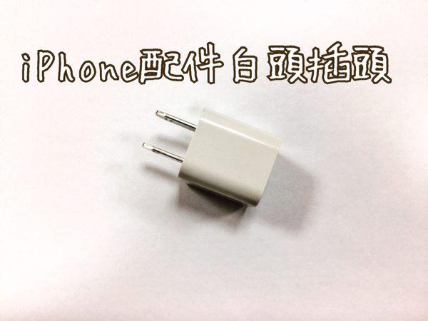 iPhone 足1A綠點防爆充電頭 豆腐頭充電器 【G00048】