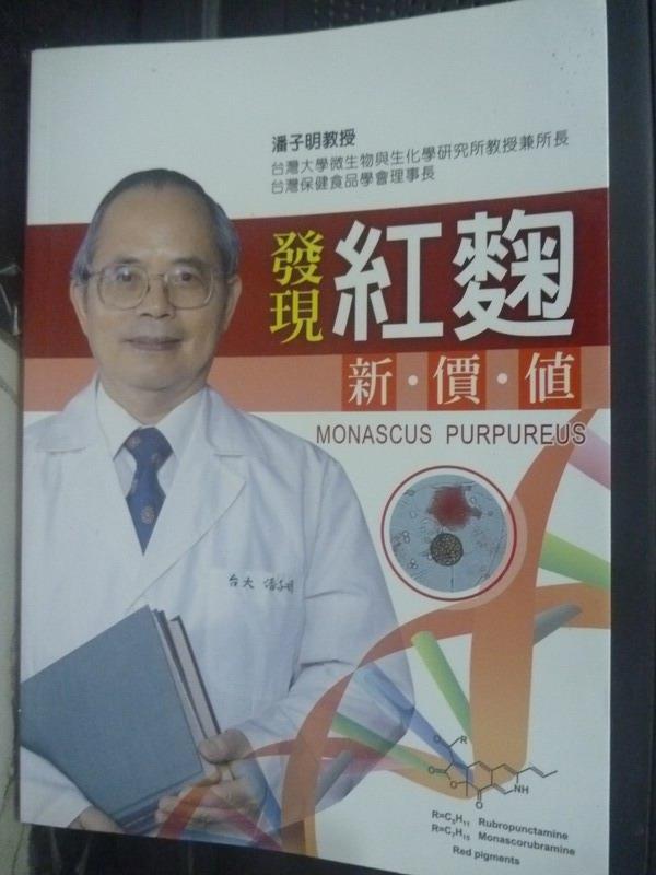 【書寶二手書T1/養生_IFO】發現紅麴新價值_潘子明教授
