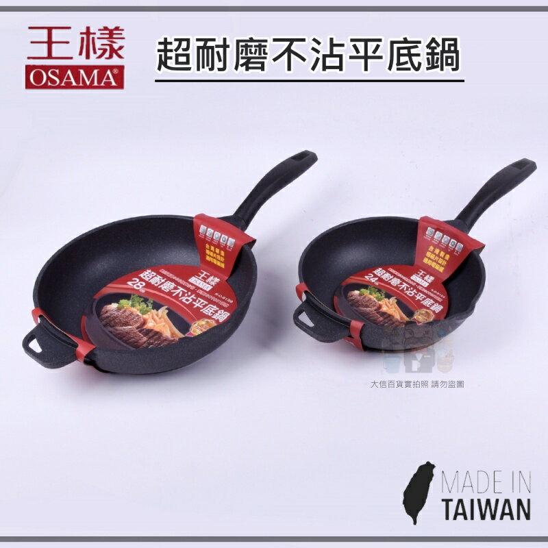 《大信百貨》王樣 超耐磨不沾平底鍋 24cm 28cm 台灣製造 不沾鍋 炒鍋