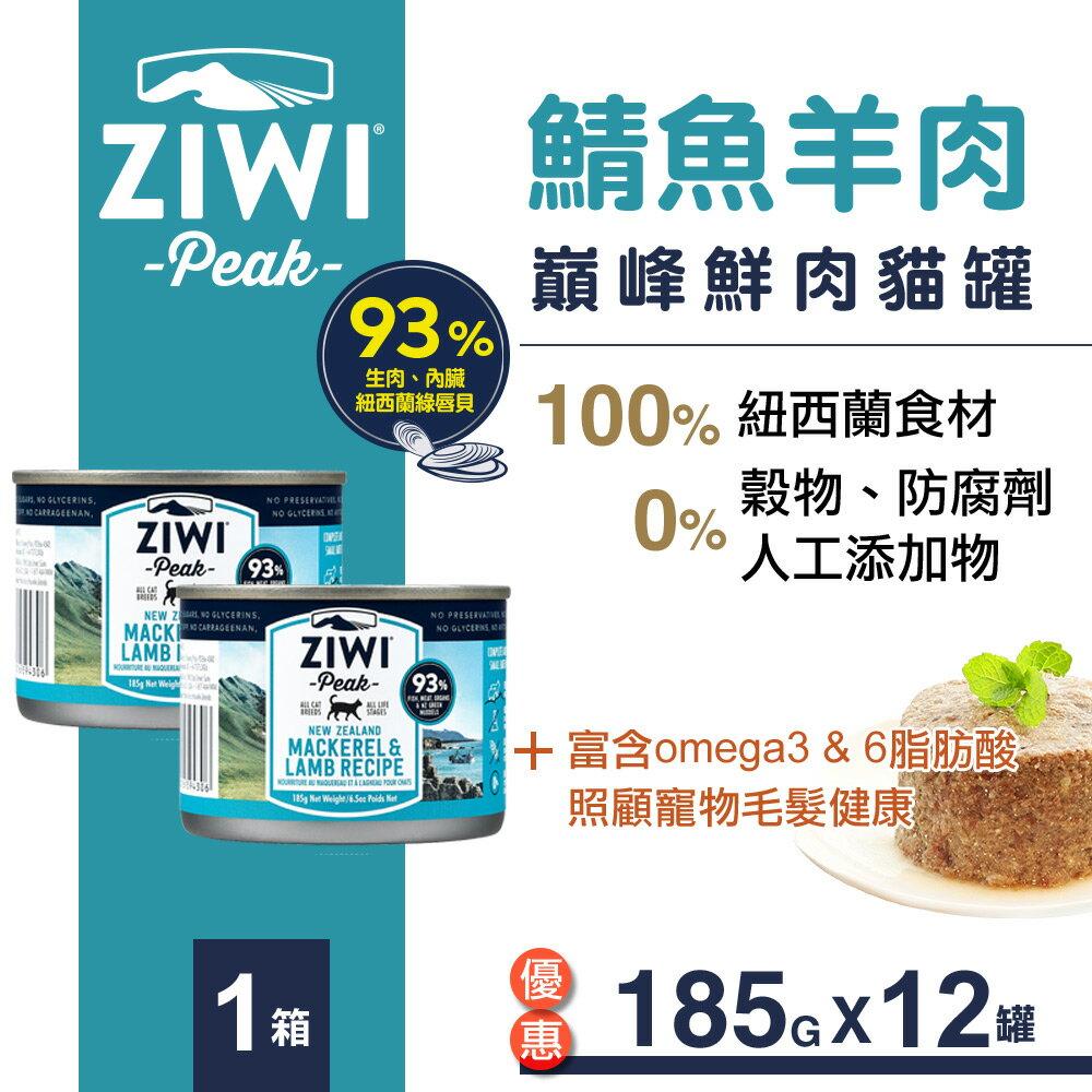 【買一送一】ZiwiPeak巔峰 93%鮮肉無穀貓主食罐 鯖魚羊肉-185G-12件 - 限時優惠好康折扣