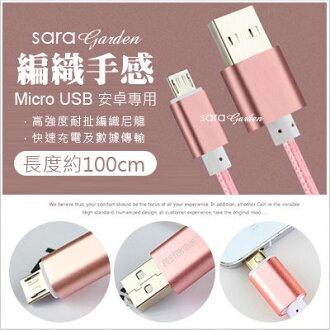 編織線 尼龍 高速 Micro USB Android 傳輸線 充電線 電源線 數據線 Note5 Note7 S6 S7 X9 A9 M9 J7 G5 820 Z5 手機【D0901094】