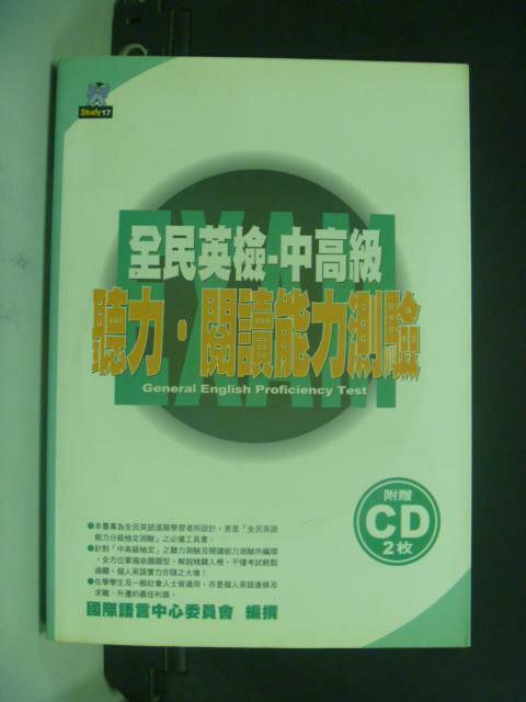 【書寶二手書T9/語言學習_ONR】全民英檢:中高級聽力.閱讀能力測驗_附光碟