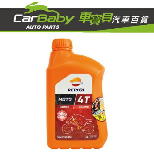 CarBaby車寶貝汽車百貨:【車寶貝推薦】REPSOL10W504T機油(機車用)