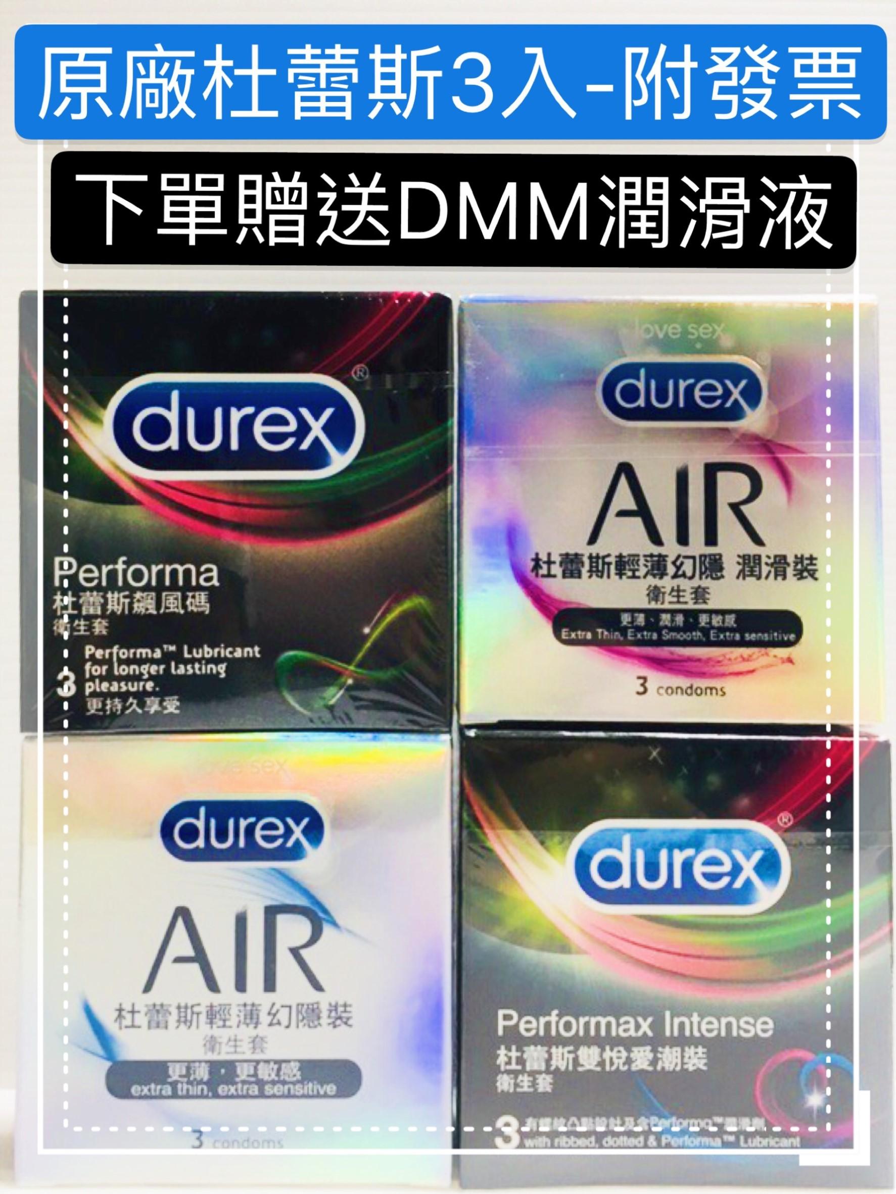 ~MG~3入 Durex 杜蕾斯保險套 AIR輕薄幻隱潤滑裝 雙悅愛潮衛生套 避孕套 AIR空氣套 飆風碼避孕套