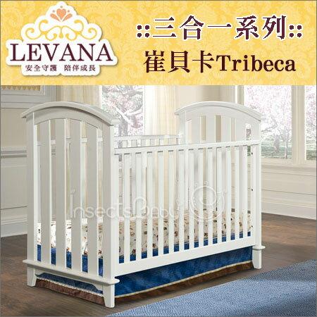 ?蟲寶寶?【LEVANA】美式嬰兒成長床【三合一系列】Tribeca崔貝卡-單床含床墊《現+預》