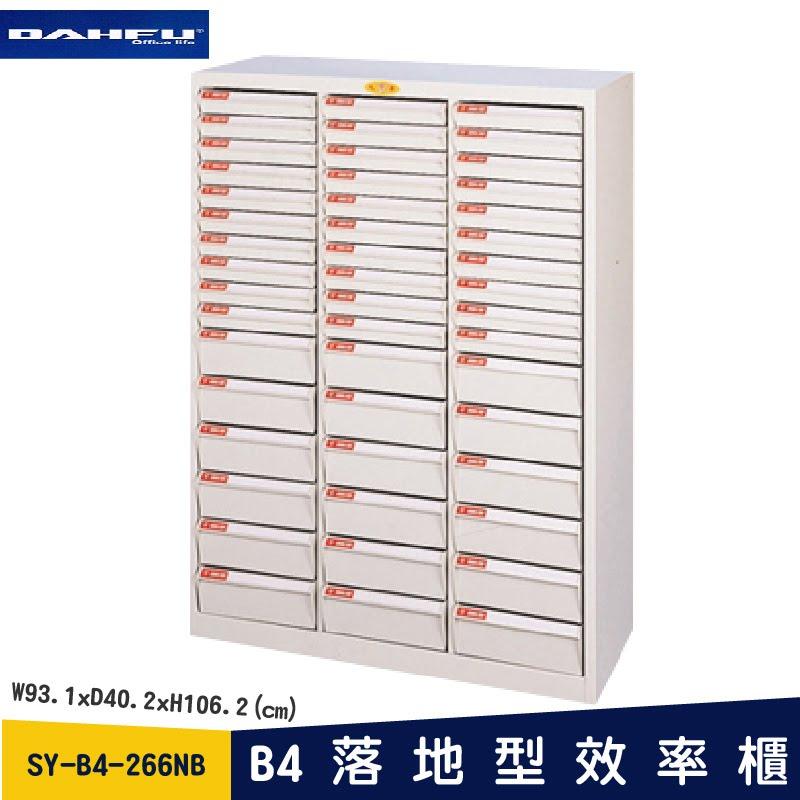 ◎分層好整理◎ SY-B4-266NB B4落地型效率櫃 文件櫃 資料櫃 整理盒 抽屜收納櫃【大富】