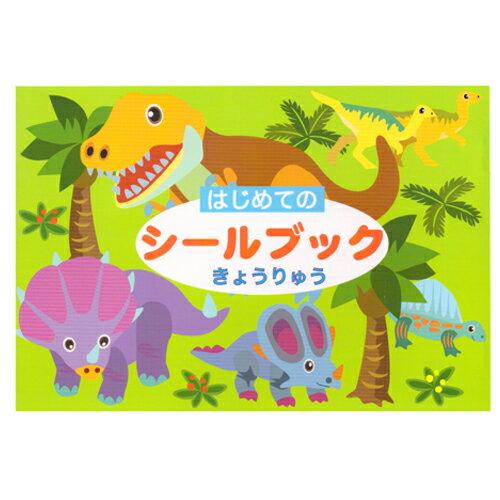 《 日本LIEBAM 》遊戲貼紙書 - 恐龍