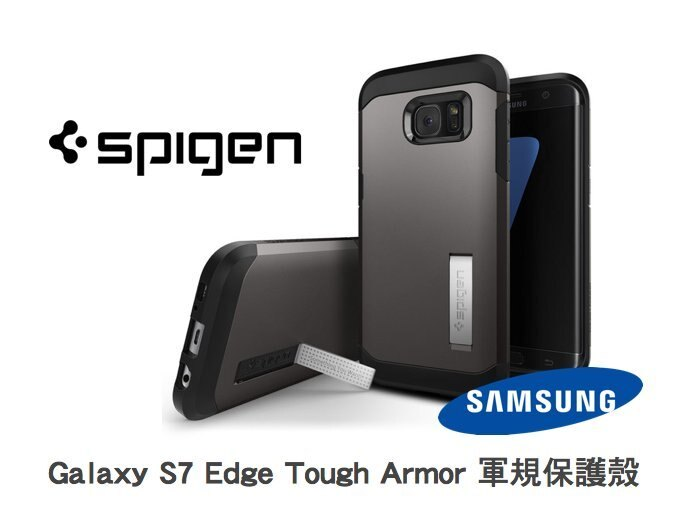 Spigen SGP 三星 S7 Edge Tough Armor 軍規防撞殼