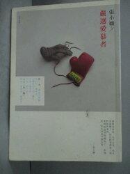 【書寶二手書T1/言情小說_LEA】嚴選愛慕者_張小嫻
